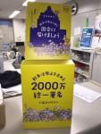 【かわいい】戦争法の廃止を求める2000万署名投函用署名BOXが完成!