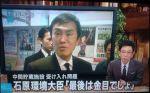 【チョー不安】甘利氏の後任、石原伸晃氏で大丈夫?の声「TPP反対なのに」「失言王なのに」「金目なのに」