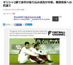 【尊敬】サッカーギリシャ2部の選手が試合中に座り込み。難民殺害への抗議のため