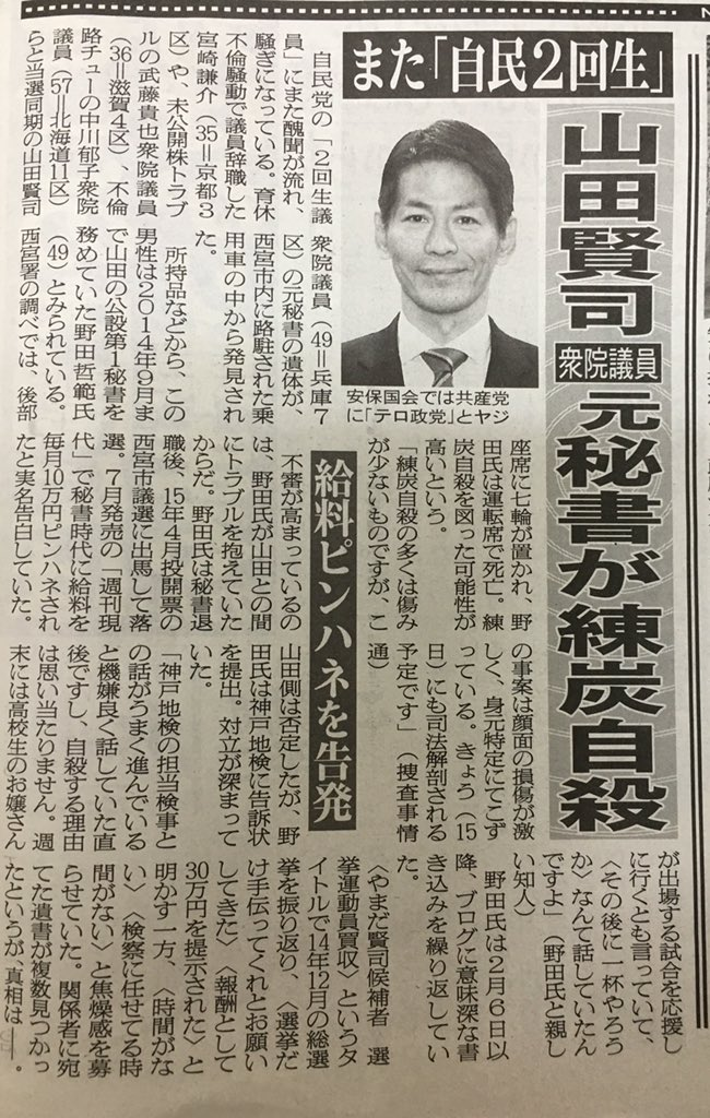 【恐ろしすぎ】練炭自殺したとされる野田哲範氏が自民・山田賢司議員の「政治とカネ」の問題を告発!「残された時間が少ない」という言葉も。遺体は顔面損傷・・