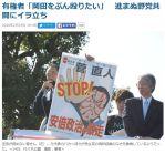 【野党共闘】民主・共産1人区協議へ。維新・共産もトップ会談。一方でデモに参加した有権者は「岡田をぶん殴りたい」とも・・