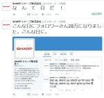 【不安定】シャープのツイッター「なんて日だ!」台湾の「ホンハイ精密工業」傘下で再建することが決定的となった昨日