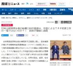 """【「極秘」の意味】甘利元大臣の疑惑は「中国によるTPP妨害工作の一環ではないのか?!」政府が""""極秘に""""調査を開始、と産経新聞が""""大々的に""""報じる!"""