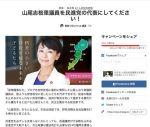 【ついに】「山尾志桜里議員を民進党の代表に!」の署名活動が始まる。