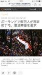 【くりそつ】メディアの統制を強め、憲法を軽んじる政府に数万人がデモで抗議!(ポーランド)
