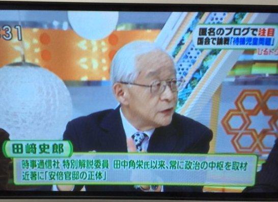 田崎 史郎 ひる おび 田崎史郎は三流コメンテーターで降板はある?評価や評判、プロフィー...