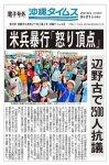 米兵の女性暴行事件に沖縄県民が激怒!辺野古で2500人の抗議集会!