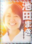【( 艸`*)フ゜ッ】北海道5区補選、もともと自民楽勝+宗男&貴子親子を味方につけ圧勝のはずが、野党統一候補の池田マキ氏に猛追される!