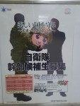 【何コレ】自衛隊員募集のポスターが不気味と話題に「生首の受け渡し」