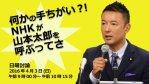 【拡散】生活・山本太郎議員が4月3日の日曜討論に出演決定!
