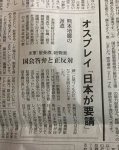【政治利用】熊本地震のオスプレイ「日本が要請」米海兵隊が発表!中谷防衛大臣は「米側から協力の申し出」
