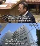 【産経って・・】「松本副大臣の政党支部、18年から妻に事務所費2000万円」と産経が取材して判明し、記事にしたと話題に!
