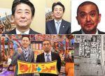 【電波停止?】安倍総理が北海道5区補選中にフジの「ワイドナショー」出演。「政治的公平性」を疑う声・声・声