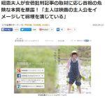 【もっともあぶない総理】昭恵夫人「主人は映画の主人公をイメージして総理を演じている」「戦争をするときには、私を殺せ」
