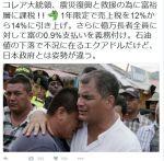 【これぞ政治家】エクアドル・コレア大統領、震災復興の為に富裕層に課税!