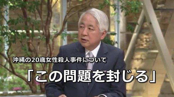 後藤 ニュース ステーション 後藤謙次