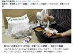 【酷すぎ】熊本の避難所5月26日からようやく3食中1食は弁当になったことが判明!今までは3食パン・おにぎりも