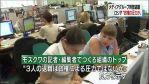 【日本は・・】ロシアで「パナマ文書」を報じたメディア幹部3人が退職。政権による圧力との見方も