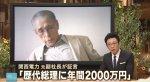 【蔵出し】元関電副社長「歴代総理らに年間数億円を献金」 (2014報ステ・6分)