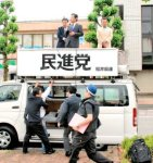 【暴力反対】民進・枝野幹事長の街宣車に右翼団体の関係者とみられる男がよじ登ろうとする事件が発生!えだのんは無事!