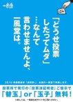 【#選挙割 】新宿ロフト・一風堂などなど全国各地で「選挙割」開催中!全国400店舗以上が参加!!