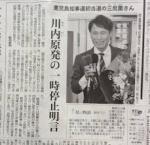 【◎】三反園(みたぞの)鹿児島県知事が川内原発の一時停止要請へ!