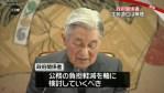 【真実は?】政府関係者「天皇陛下自身は早期退位の希望を持たれていない」
