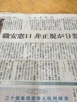 【奴隷?】「職業安定所の窓口9割が非正規で不安定」という日本の雇用状況。