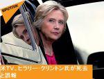 【誤報】アメリカのテレビ局がクリントン氏死去と報じる!報道側の隠ぺいを疑う市民も