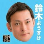 【うふふ】連合(民進党の最大の支持母体)が東京10区・補選で民進党候補の応援から手を引く!10月23日投開票