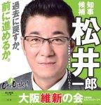【問題そこじゃない】維新・松井大阪府知事「見事なブーメランが突き刺さったと思う」共産府議の白紙領収書問題
