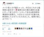 【エリちゃんは許される?】自民・今井絵理子議員に公職選挙法違反の疑い!投票日当日に応援ツイート⇒本人「以後気をつけます‼️」と軽く謝罪。