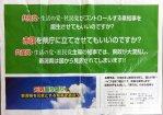 【下衆】新潟知事選挙で反共ビラ「赤旗を県庁に立てさせてもいいですか?」「米山知事では新潟は国から見放される」