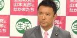 【血湧き肉踊る話】「山本太郎となかまたち」が次期衆院選・関東ブロックに候補者擁立の意向!1人は当選可能か!?