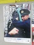 【チンピラ】沖縄で大阪の警察官が暴言「ぼけ。土人が」「黙れ、こら、シナ人」