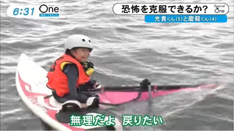 【波紋】戸塚ヨットスクールの幼児教育がやはり恐ろしい。ネットは批判の嵐に!