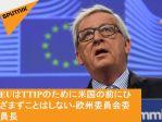 【靴の裏まで舐める日本】欧州委員会委員長「EUはTTIP(欧州版TPP)のために米国の前にひざまずくつもりはない」