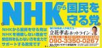 【NHKをぶっこわす!】朝日新聞「NHK批判ばかりの市議がなぜ相次ぎ誕生?」⇒答え「NHKが全国的に嫌われているから」
