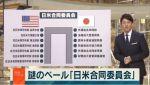 【憲法を超える存在】日米合同委員会とは?報ステが戦後から続くアメリカによる日本支配に切り込む!