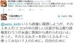 【日本死ね】つるの剛士さん「いくら政権に罵倒しようが、その人本人のココロの中の貧しい言葉が有る限り政権変わろうが永遠に貧困から逃れられないよ。」