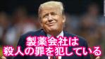 2017/01/31(火)プチニュース「(薬は誰のものか?)日本語版予告編」「安倍総理は小さい人間と改めて実感した」