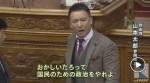 【回覧板】ついにっ!自由党・山本太郎代表が国会で代表質問!1月25日(水)15時過ぎ~