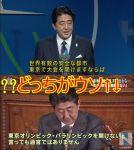 【嘘つき】2013年の安倍総理「東京は2020年を迎えても世界有数の安全な都市」⇒2017年の安倍総理「共謀罪不成立なら五輪出来ない」