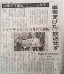 【英断】ミヤギテレビがMX「ニュース女子」は沖縄デマ番組と判断し報道せず!