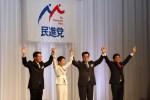 【野党共闘】民進党は党大会にほかの野党幹部を招かず