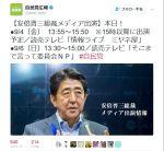 【その時何が】2015年9月4日「近畿財務局9階会議室で森友学園の価格交渉」同日「安倍総理大阪でミヤネ屋出演」