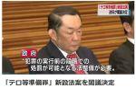 【日本ヤバい】「共謀罪法案」が閣議決定!NHK・産経は「テロ等準備罪」と表記!読売に速報記事なし!(11時現在)