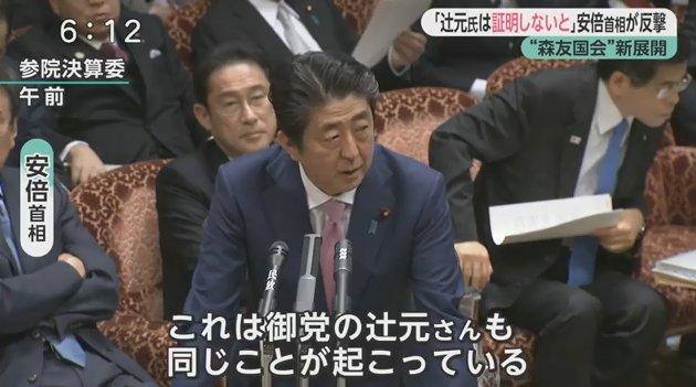 【最低】安倍総理がネトウヨデマのフェイクニュースに乗っかる!民進党の辻元議員を侮辱