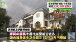 【(たぶん)事件です】森友学園が補助金1000万円を不正受給の疑い