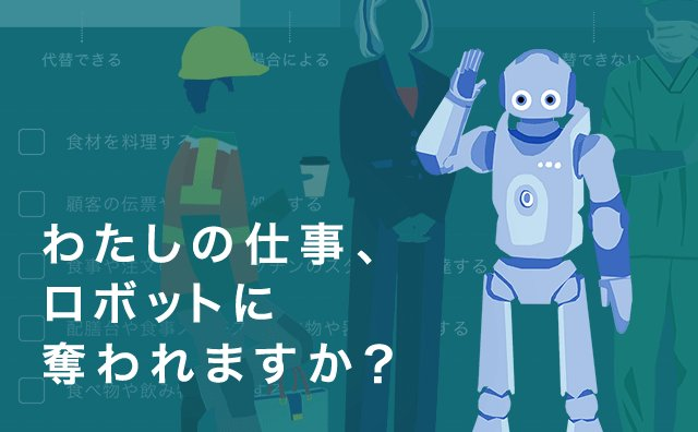 【超悲報】日本人の仕事の半分以上がロボット化できることが判明!「非正規化の次はロボット化」
